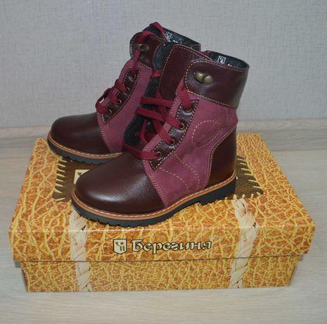 Новые кожаные демисезонные ботинки Берегиня