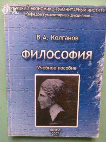 Философия.Учебное пособие.
