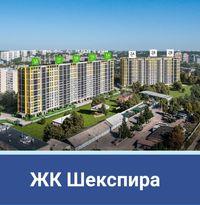 2 ком квартира S=68м2 ЖК Шекспира Новострой от Жилстрой-1