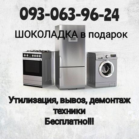 Утилизация, вывоз, демонтаж (старой) техники. БЕСПЛАТНО!!! Киев