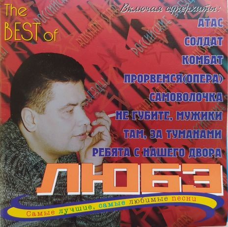 "CD ""ЛЮБЭ-The best of"""