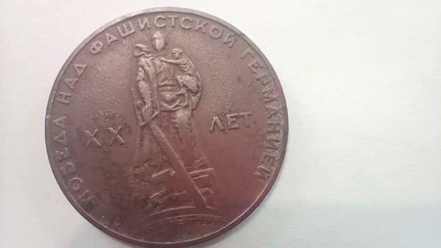 """Монета 1 рубль 1965 года """"20 лет Победы"""""""
