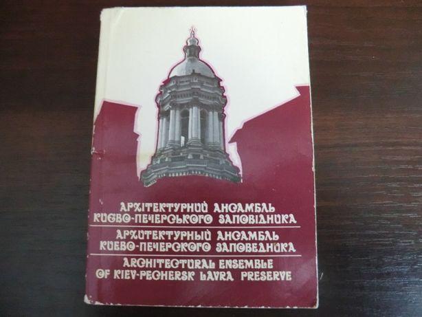 архитектурный ансамбль киево-печерского заповедника