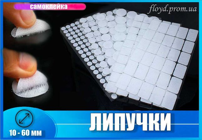 Круглые липучки 10-60 мм кружки на самоклейке для лепбука карточек игр