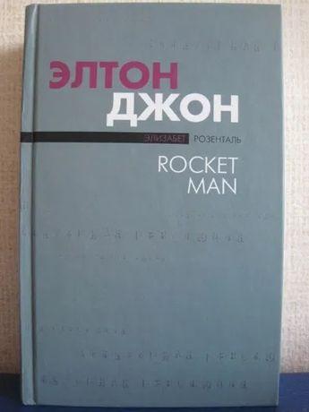 Элтон Джон. Rocket Man