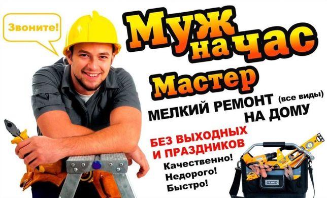 Мастер электрик, сантехник, муж на час