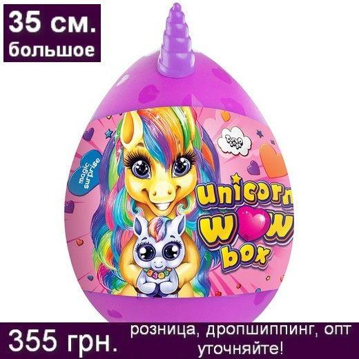 Яйцо сюрприз Единорог 35 см, набор для творчества - Unicorn wow box Харків - зображення 1