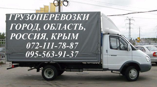 Грузоперевозки, переезды  Луганску, Россия, Крым