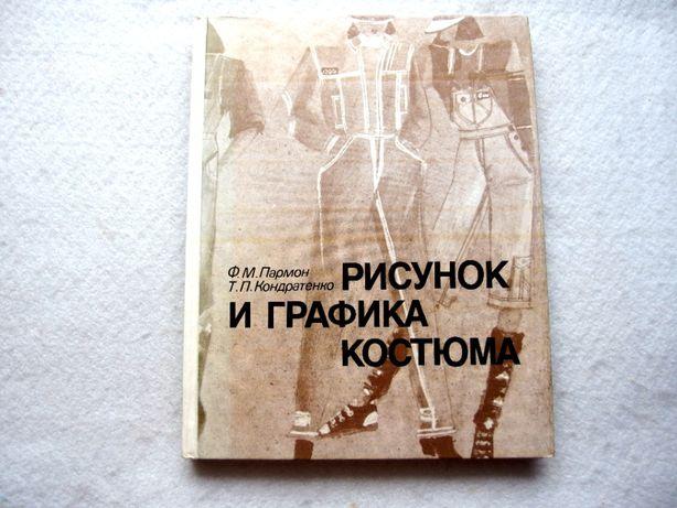 """Рисунок и графика костюма"" Пармон Ф.М., Кондратенко Т.П."