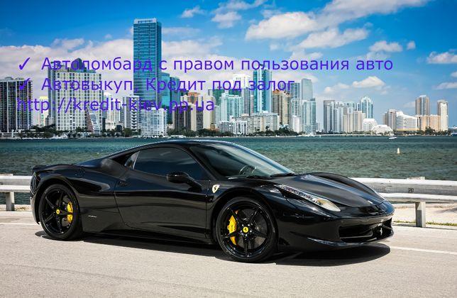 АвтоЛомбард под 1%, займ, кредит, деньги под залог авто от инвестора