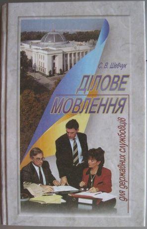 Навчальний посібник «Ділове мовлення для державних службовців». Шевчук