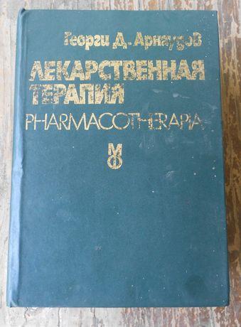 Георги Арнаудов. Лекарственная терапия