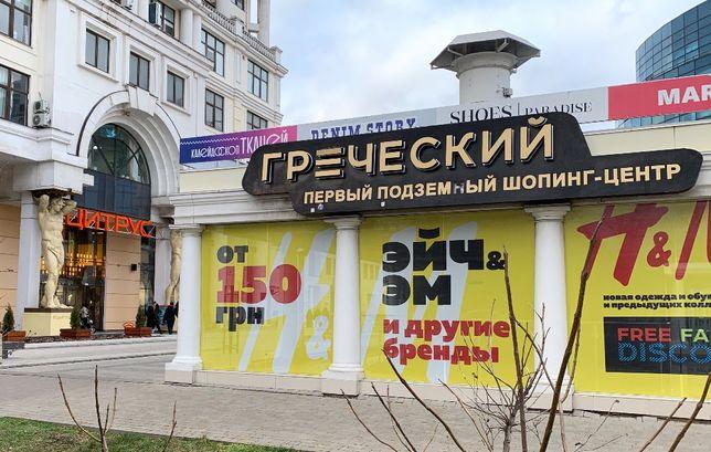 Сдам магазин в ТЦ Греческий 51 м2 за 9,700 грн (до 150 м2 по 190 грн)