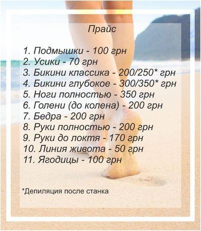Шугаринг Бровары