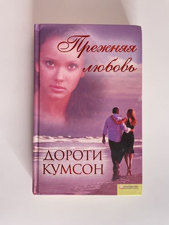 Книга «Прежняя любовь» Дороти Кумсон