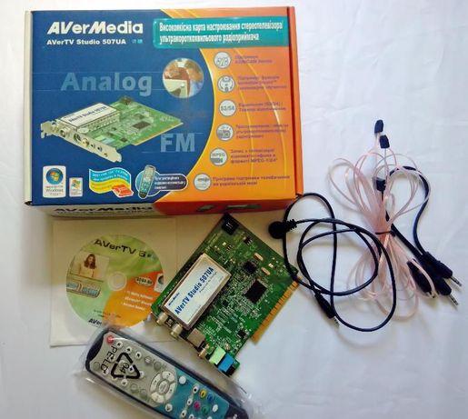 ТВ-тюнер AVerMedia AVerTV Studio 507UA FM