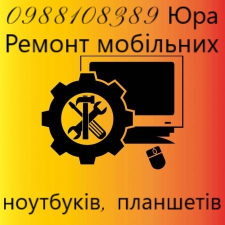 Ремонт Телефонів, Ноутбуків, Планшетів
