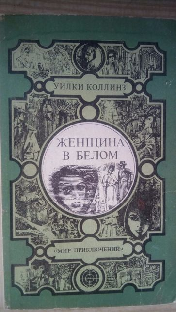 "Роман ""Женщина в белом "", автор Уилки Коллинз"