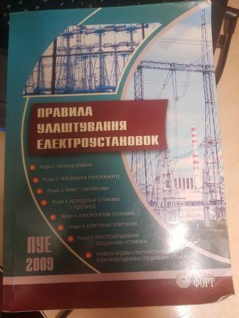 Правила улаштування електроустановок