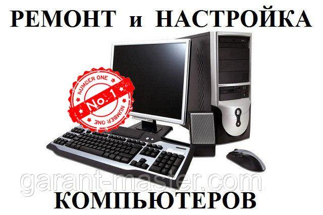 ВЫЕЗД НА ДОМ = Ремонт ПК-компьютеров, ноутбуков. Переустановка WINDOWS Донецк - изображение 1