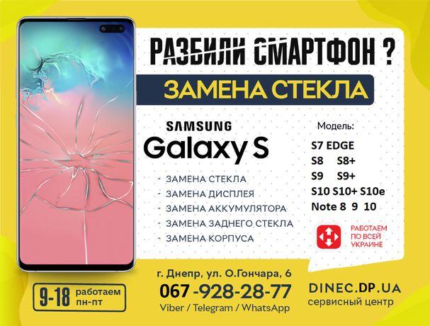 Замена Стекла Тача Ремонт Samsung S8 S9 S10 S20 plus Note 8 9 10 Lite