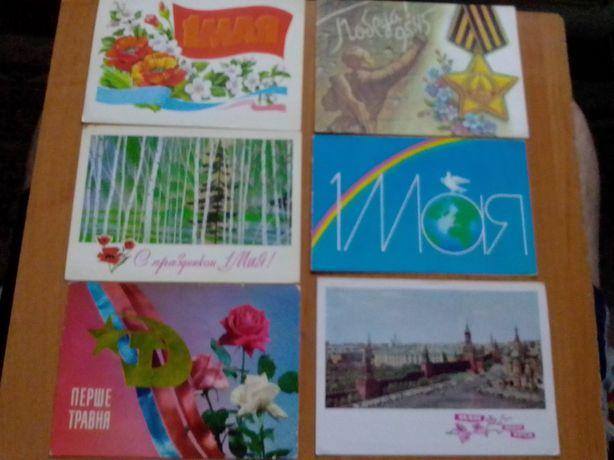 Советские майские праздничные открытки