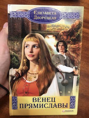 Елизавета Дворецкая «ВенециПрямиславы»