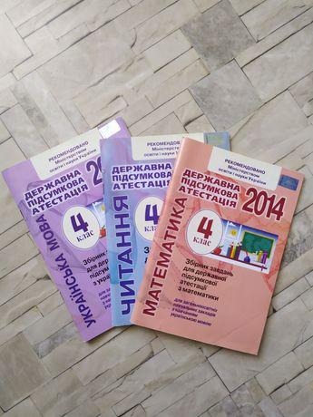 Книги по підготовці до ДПА