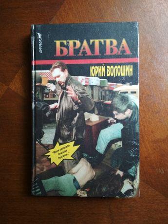 Юрий Волошин «Братва» Издательство «ВАГРИУС» Москва 1996
