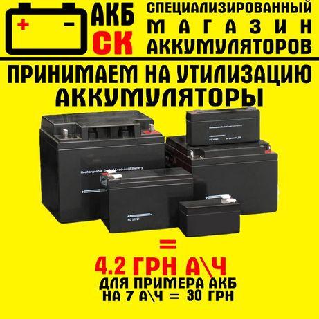 Прием аккумуляторов ИБП UPS AGM Гелевых на утилизацию.Акумулятор