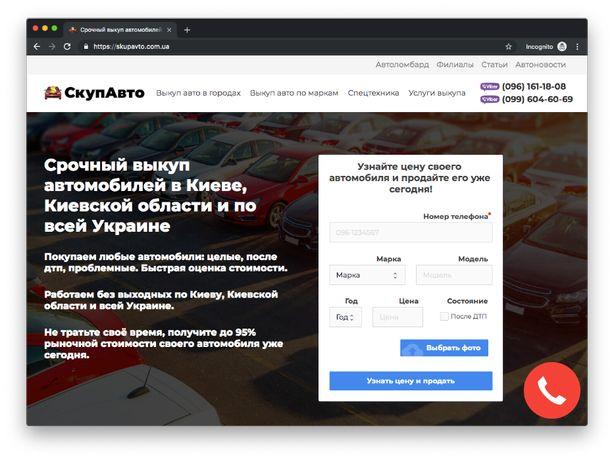 Продам бизнес выкупа авто (сильный сайт + Google Ads + телефоны)