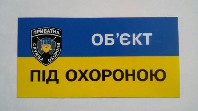 """Наклейка """" об'єкт під охороною"""" 20 грн"""