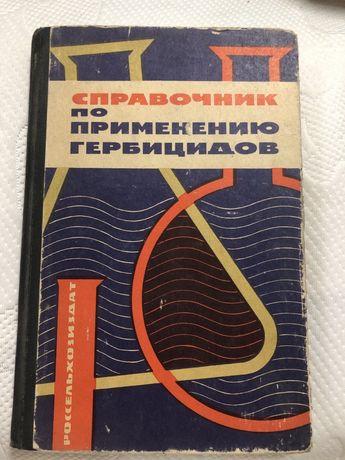 Справочник по применению гербицидов, Синягин, СССР, 1964