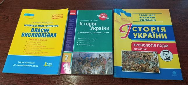 Подготовка до ЗНО - Історія України, українська мова і література