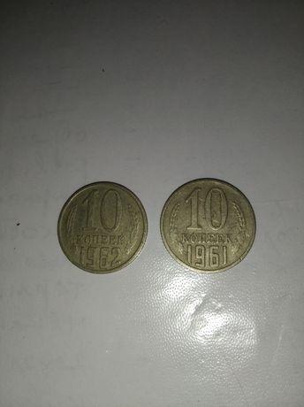 Монета 10 копеек СССР 1961, 62год