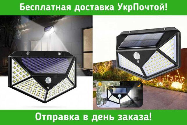 Навесной светильник на солнечной батарее с датчиком движения дня и ноч
