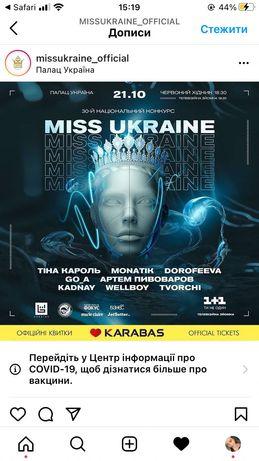 Квитки на Міс Україна 21.10.21