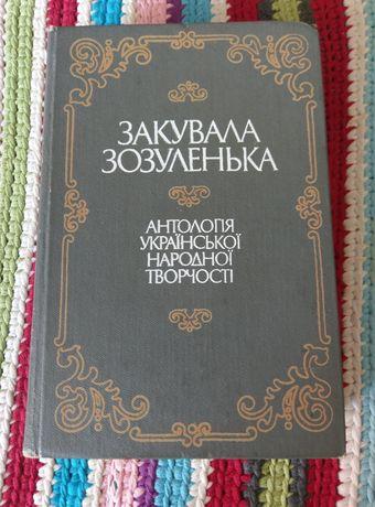 Закувала зозуленька Антологія української народної творчості