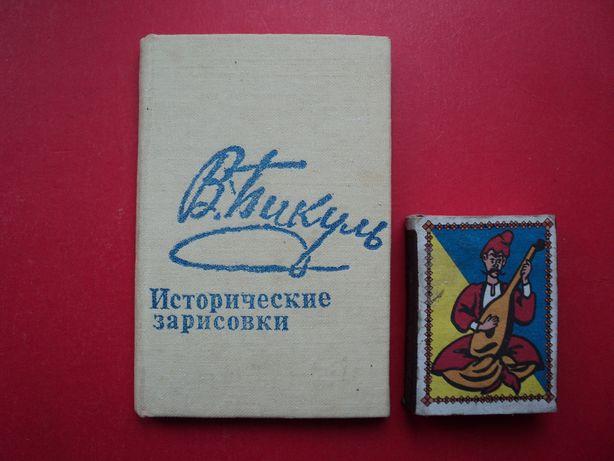Книга мини Пикуль
