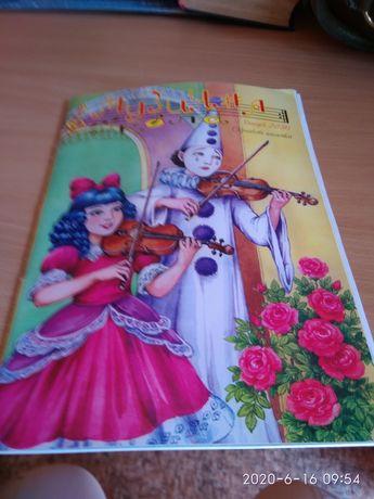 Сборник ансамблей для скрипки