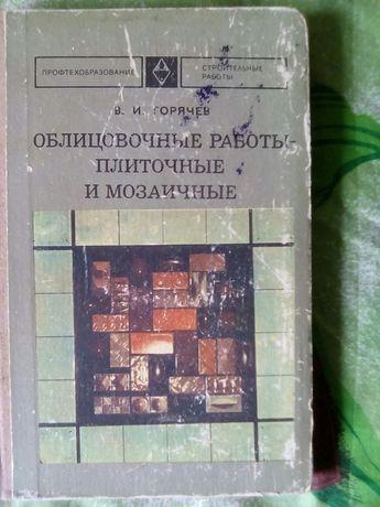 """В.И.Горячев """"Облицовочные работы-плиточные и мозаичные."""""""