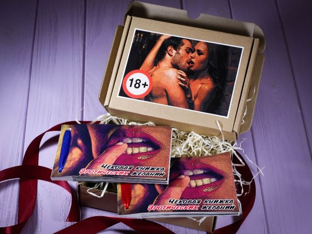 Чековая книжка эротических желаний, секс купоны интимный подарок