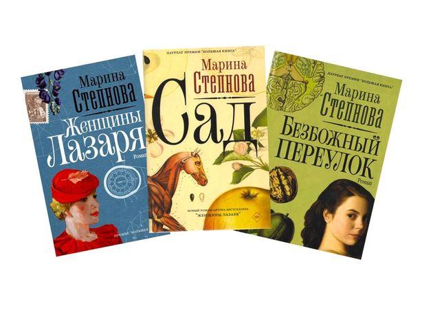 Комплект из 3-х книг «Женщины Лазаря» «Сад» «Безбожный переулок»