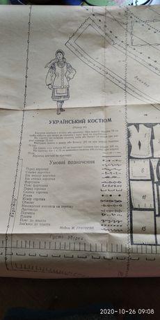 Схема украинского костюма 48 р