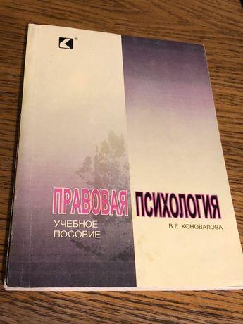Правовая психология В. Е. Коновалова