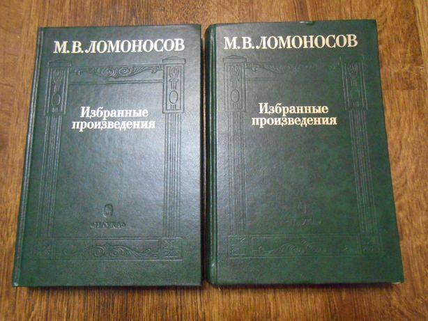 Избранные произведения М.В. Ломоносова в 2-х томах