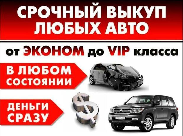 Срочный выкуп любых авто