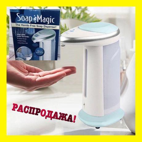 -50% Сенсорная мыльница Soap Magic дозатор для мыла, Диспенсер Дозатор