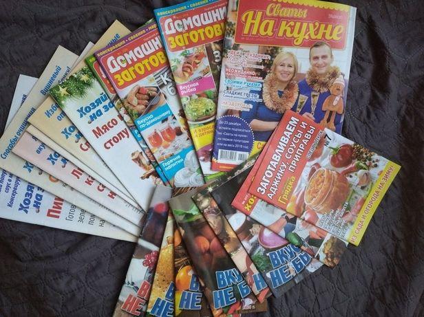 Кулинарные журналы