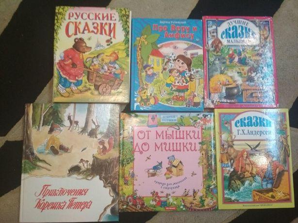 книги детские